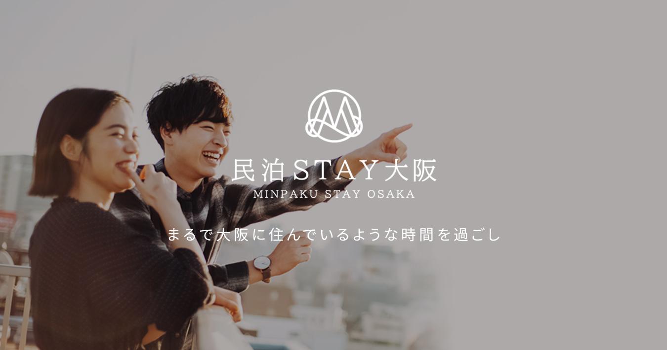 まるで大阪に住んでいるような時間を過ごし