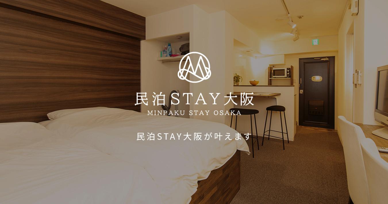 民泊STAY大阪が叶えます