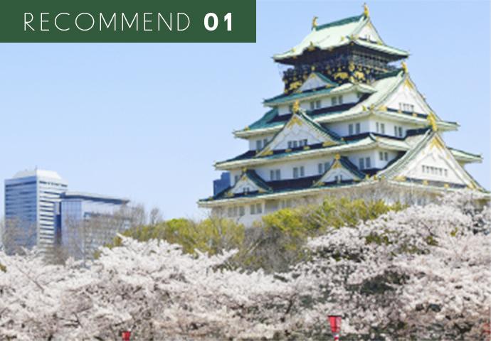 大阪のオススメ観光スポット 大阪城