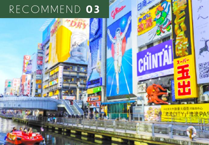 大阪のオススメ観光スポット 道頓堀